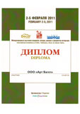 International Exhibitions of Gifts, Tableware, Decor & Interior Items
